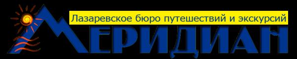 """Лазаревское бюро путешествий и экскурсий """"Меридиан"""""""